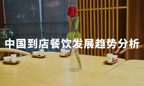 2020上半年中国到店餐饮市场交易规模、发展现状及趋势分析