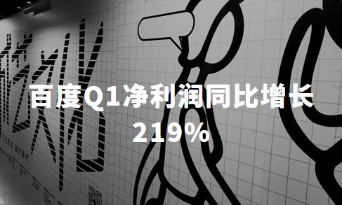 百度Q1扭亏为盈,净利润同比增长219%至31亿元,App日活达2.22亿