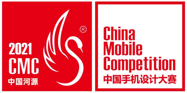 第九届中国手机设计大赛暨天鹅奖评选世界电信日启幕