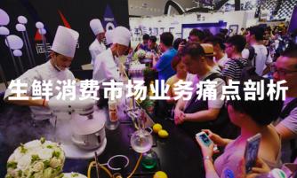 2019年中国生鲜市场交易规模、消费市场业务痛点剖析