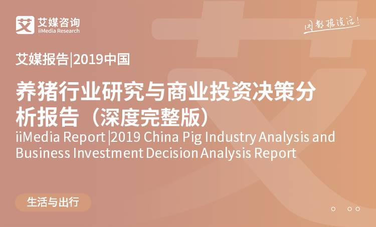 艾媒报告 |2019中国养猪行业研究与商业投资决策分析报告(深度完整版)