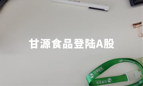 """又一家企业靠""""吃""""上市了!甘源食品登陆A股,开盘大涨41.9%"""