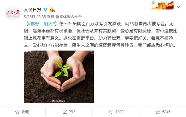 德云社吴鹤臣百万众筹引发质疑,人民日报:平台助力轻松筹更要把好关
