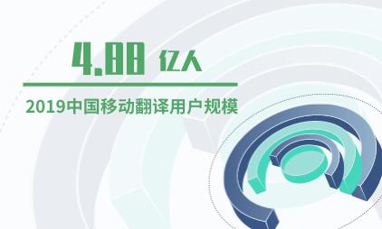 翻译行业数据分析:2019年中国移动翻译用户规模将达4.88亿人