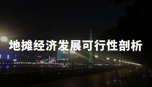 地摊经济到底可不可行?2020H1中国地摊经济发展特点、社会需求、可行性全剖析