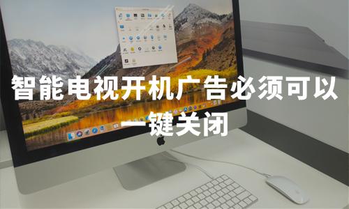 江苏消保委:智能电视开机广告必须可以一键关闭,2019智能电视开机广告现象用户调查