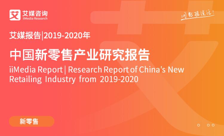 艾媒报告|2019-2020年中国新零售产业研究报告