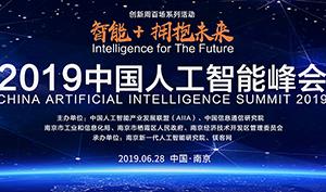 """50余位AI领域顶级大咖齐聚""""南京创新周"""",2019中国人工智能峰会进入倒计时!"""