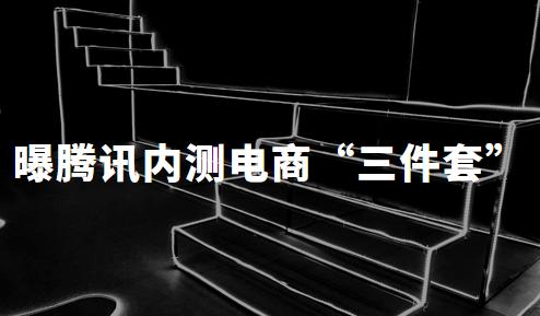 "QQ要做00后生意?曝腾讯内测电商""三件套"":QQ惠购、QQ群橱窗、直播购物"