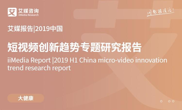 艾媒报告 |2019中国短视频创新趋势专题研究报告