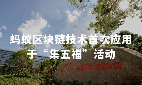 """区块链首次应用于""""集五福"""",2019中国区块链应用场景分析"""