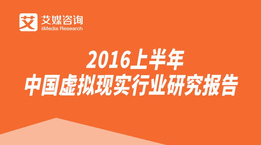 艾媒报告|《2016上半年中国虚拟现实行业研究报告》
