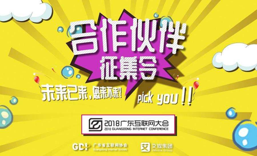一图带你get如何C位亮相2018广东互联网大会