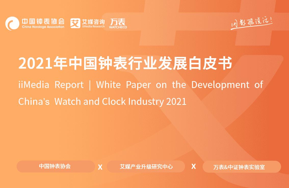艾媒咨询|2021年中国钟表行业发展白皮书