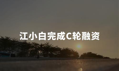 """""""青春小酒""""江小白完成C轮融资,注册资本同比增长984%"""