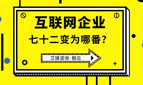 """毅见第70期:""""虎鱼""""合并、""""抖快""""IPO、YY""""卖身""""百度,七十二变为哪番?"""
