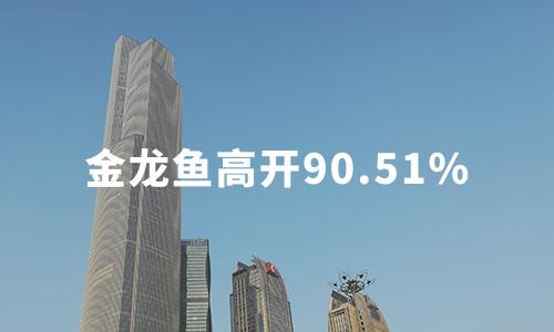 高开90.51%!金龙鱼登陆创业板募资138.7亿元,总市值已超2300亿