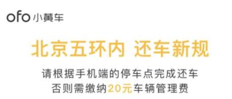 还能折腾?ofo在北京上线有桩新模式,桩点数量达两万个