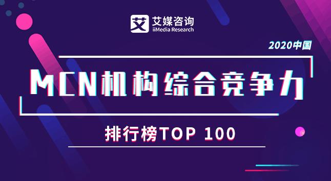 艾媒金榜|2020中国MCN机构综合竞争力排行榜