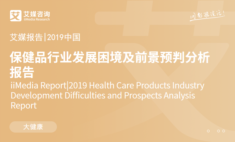 艾媒报告|2019中国保健品行业发展困境及前景预判分析报告