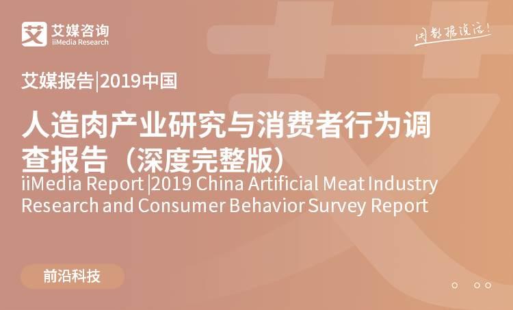 艾媒报告 |2019中国人造肉五分3d研究与消费者行为调查报告(深度完整版)