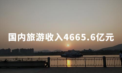 完美收官!双节假期国内旅游收入4665.6亿元,同比恢复近7成