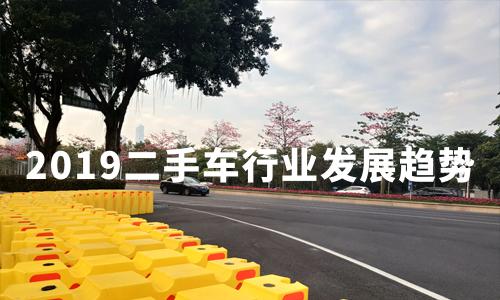 2019年全年二手车累计交易量为1492.28万辆,2019中国二手车行业发展趋势分析
