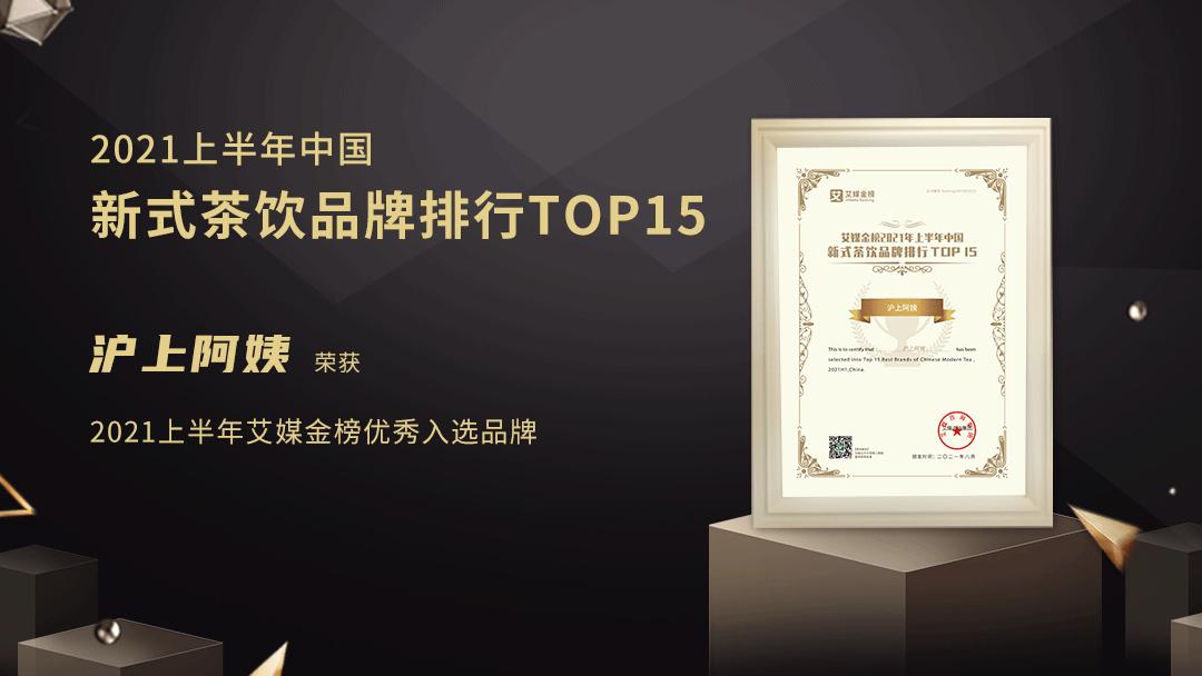 沪上阿姨入选艾媒金榜2021年上半年中国新式茶饮品牌排行TOP15