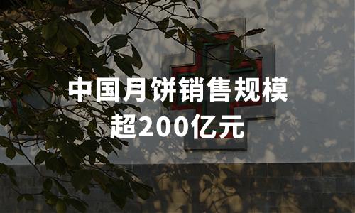中国月饼销售规模超200亿元 苏州稻香村月饼销售份额位居首位