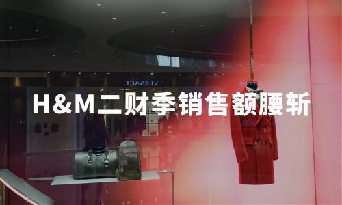 """快时尚品牌数据亮""""红灯"""":H&M二财季销售额腰斩,900家门店仍停业"""