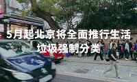 5月起北京将全面推行生活垃圾强制分类,中国垃圾分类行业大数据分析