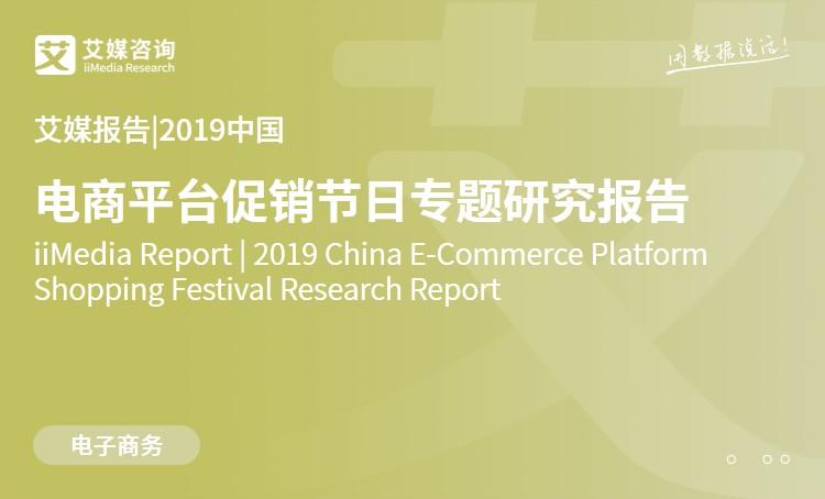 艾媒报告|2019中国电商平台促销节日专题研究报告