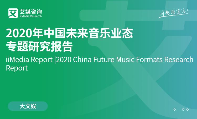 艾媒咨询|2020年中国未来音乐业态专题研究报告