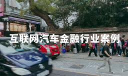 2019中国互联网汽车金融行业案例分析——京东金融车白条、易鑫车贷、大搜车