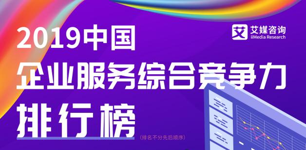 艾媒金榜|2019年中国企业服务综合竞争力榜单
