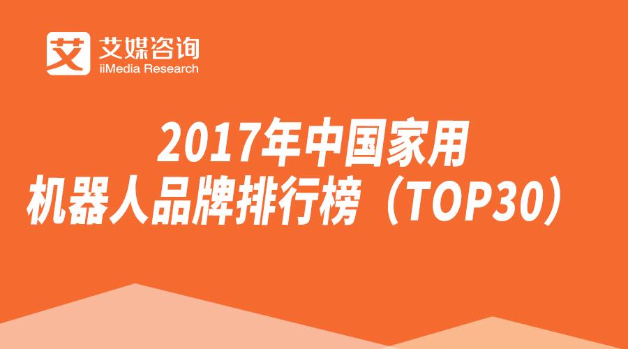 艾媒榜单丨2017年中国家用机器人品牌排行榜(TOP30)