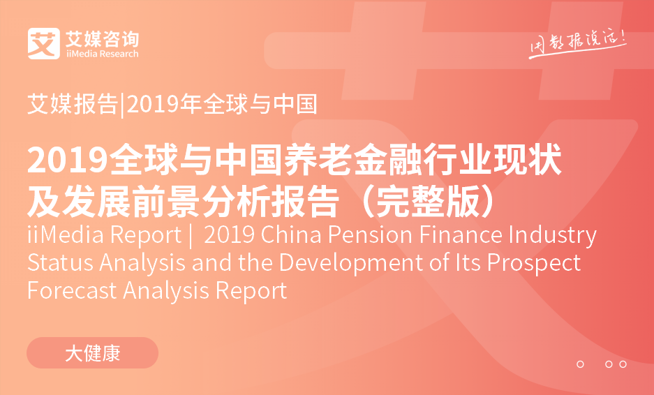 艾媒报告 |2019全球与中国养老金融行业现状及发展前景分析报告(完整版)