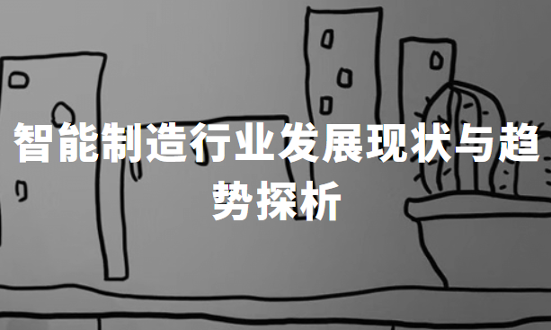 2020中国智能制造大发一分彩发展现状与趋势探析