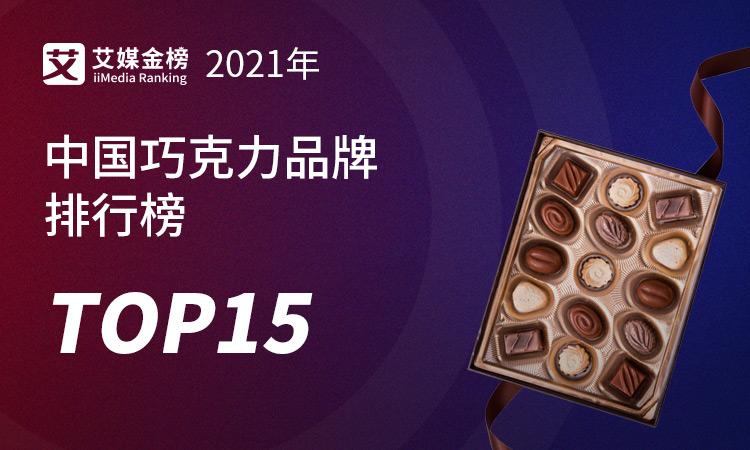 艾媒金榜 2021年中国巧克力品牌排行榜Top15