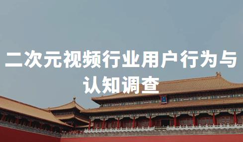 2019-2020中国二次元视频行业用户行为与认知调查