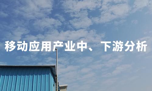 2020年中国移动应用产业中、下游发展现状分析