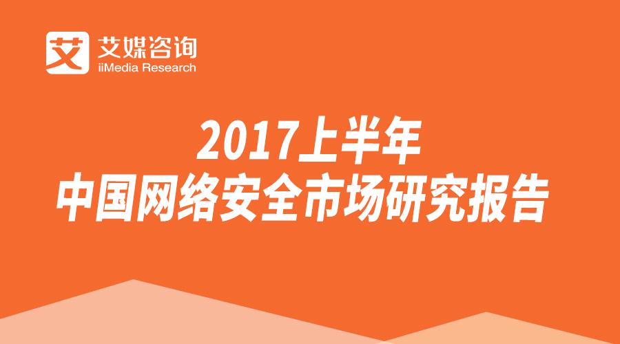 艾媒报告|2017上半年中国网络安全市场研究报告