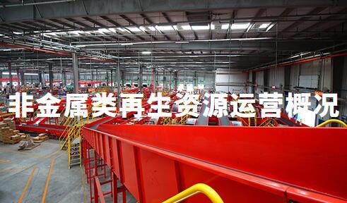2019-2020中国非金属类再生资源运营概况解读——废塑料、废纸