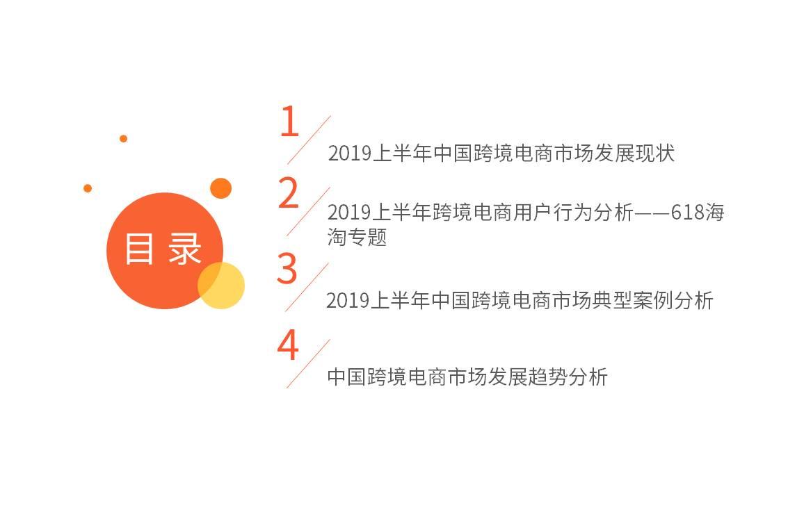 2019年上半年跨境电商行业报告