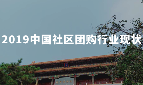 """京东7FRESH启动""""小七拼""""社区团购服务,2019中国社区团购行业现状分析"""
