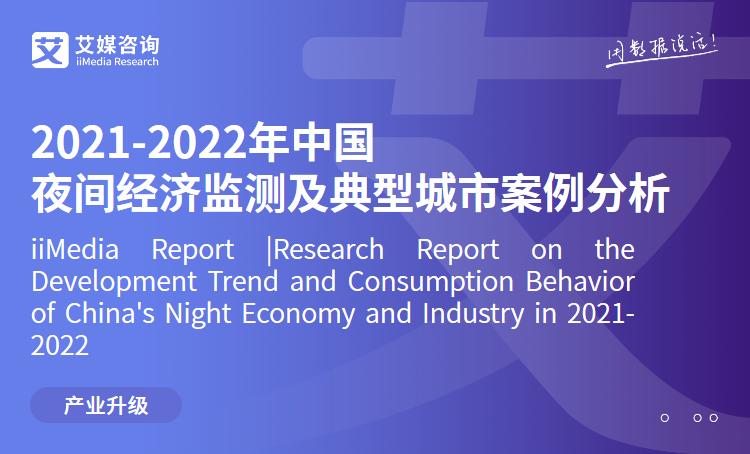 艾媒咨询|2021-2022年中国夜间经济监测及典型城市案例分析