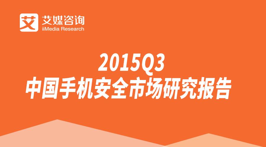 2015Q3中国手机安全市场研究报告