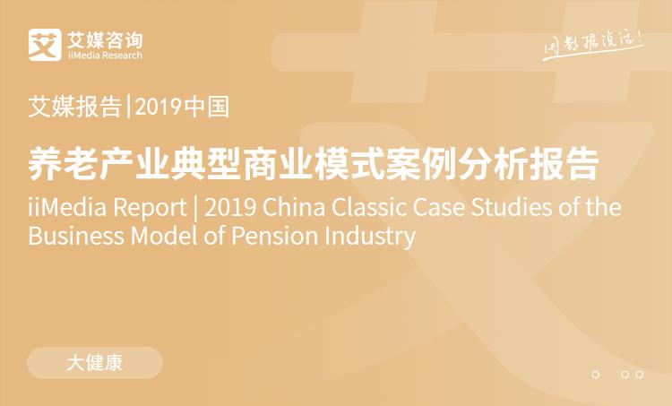 艾媒报告 |2019中国养老产业典型商业模式案例分析报告