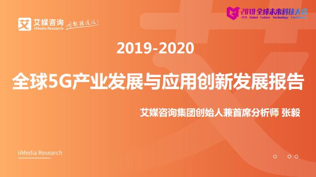 2019全球未来科技大会--2019-2020全球5G产业发展与应用创新发展报告--艾媒咨询