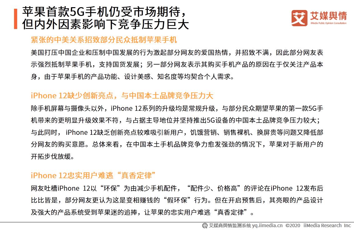苹果首款5G手机仍受市场期待,但内外因素影响下竞争压力巨大